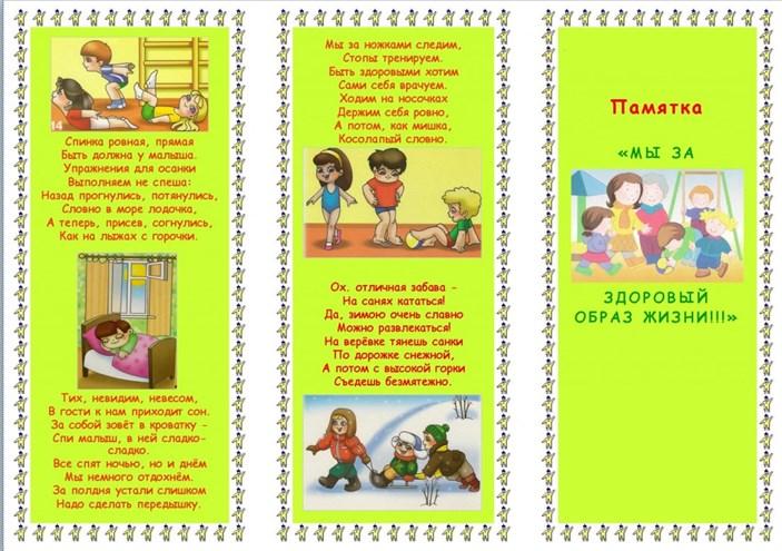 Буклет про здоровый образ жизни